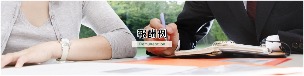 remuneration-main